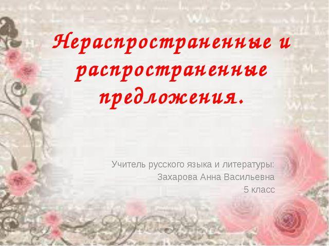 Нераспространенные и распространенные предложения. Учитель русского языка и л...