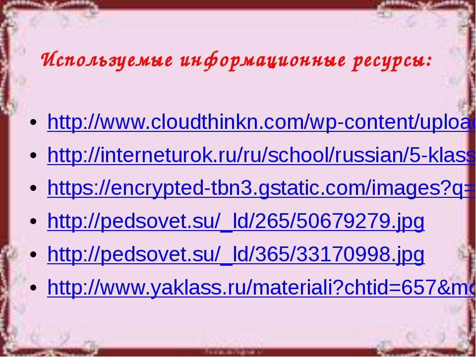 Используемые информационные ресурсы: http://www.cloudthinkn.com/wp-content/up...