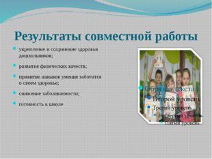 Результаты совместной работы укрепление и сохранение здоровья дошкольников; р