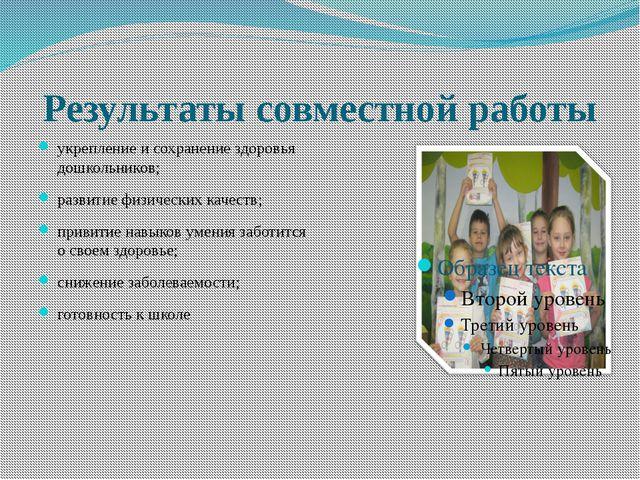 Результаты совместной работы укрепление и сохранение здоровья дошкольников; р...