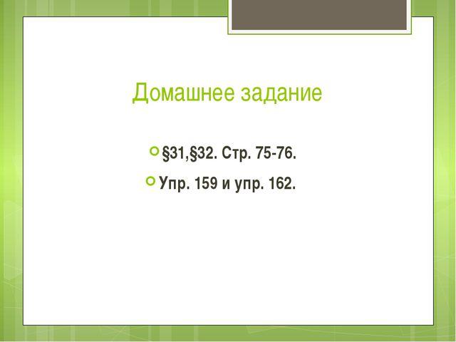 Домашнее задание §31,§32. Стр. 75-76. Упр. 159 и упр. 162.