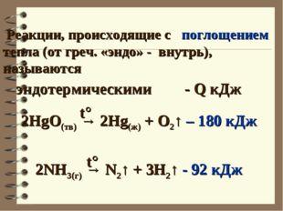 Реакции, происходящие с поглощением тепла (от греч. «эндо» - внутрь), называ