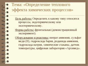 Тема: «Определение теплового эффекта химических процессов» Цель работы: Опред