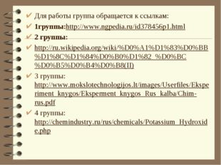 Для работы группа обращается к ссылкам: 1группы:http://www.ngpedia.ru/id37845