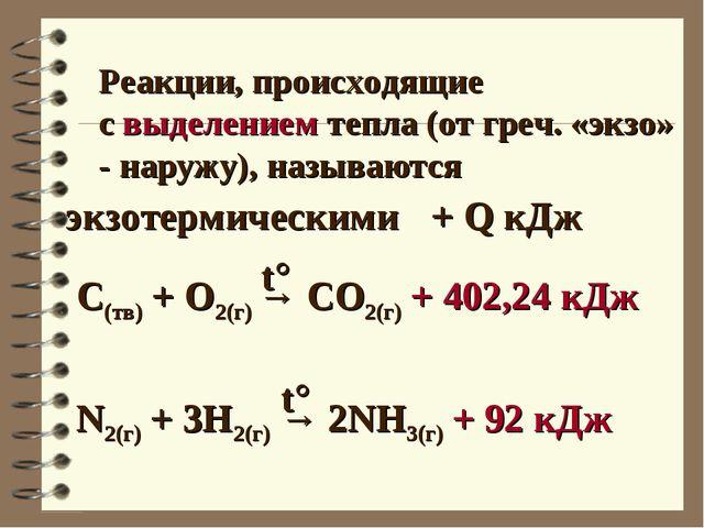 Реакции, происходящие с выделением тепла (от греч. «экзо» - наружу), называют...