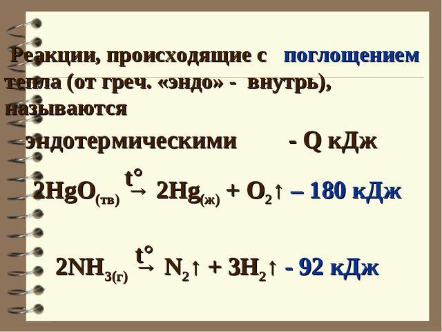 Реакции, происходящие с поглощением тепла (от греч. «эндо» - внутрь), называ...