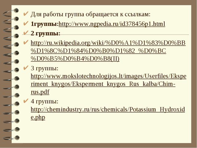 Для работы группа обращается к ссылкам: 1группы:http://www.ngpedia.ru/id37845...