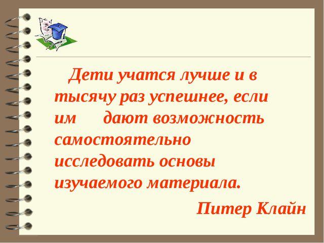 Дети учатся лучше и в тысячу раз успешнее, если имдают возможность самосто...