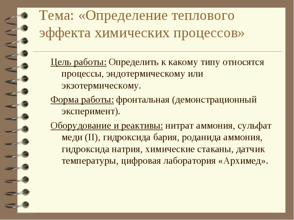 Тема: «Определение теплового эффекта химических процессов» Цель работы: Опред...