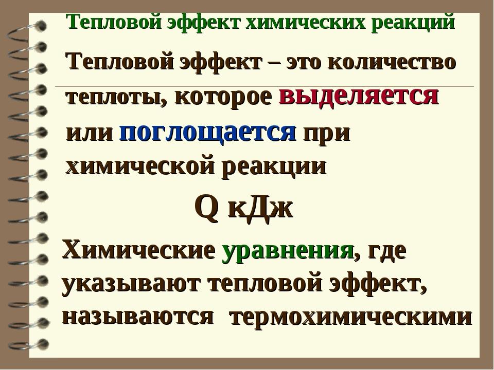 Тепловой эффект химических реакций Тепловой эффект – это количество теплоты,...