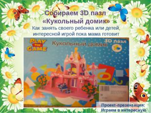 Собираем 3D пазл «Кукольный домик» Как занять своего ребенка или детей, интер