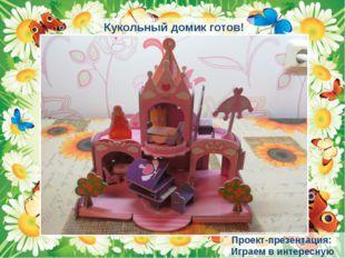 Кукольный домик готов! Проект-презентация: Играем в интересную игру.
