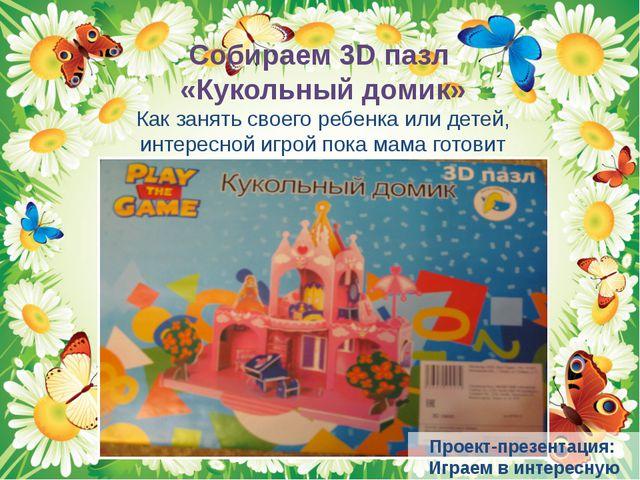 Собираем 3D пазл «Кукольный домик» Как занять своего ребенка или детей, интер...