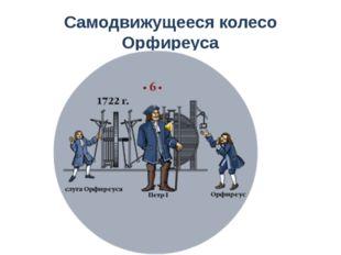 Самодвижущееся колесо Орфиреуса