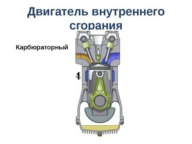 Двигатель внутреннего сгорания Карбюраторный