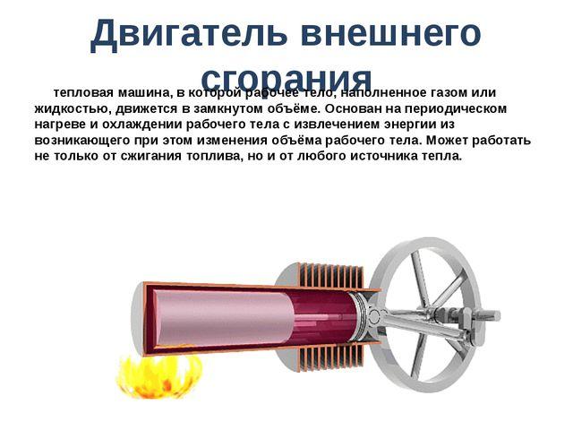 Двигатель внешнего сгорания тепловая машина, в которой рабочее тело, наполнен...