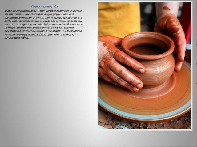 Глиняная посуда Керамику делают из глины. Этот материал состоит из частиц вла...