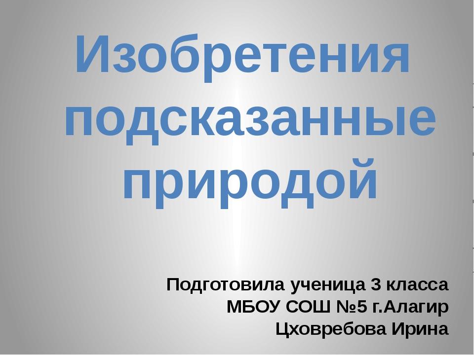 Изобретения подсказанные природой Подготовила ученица 3 класса МБОУ СОШ №5 г....