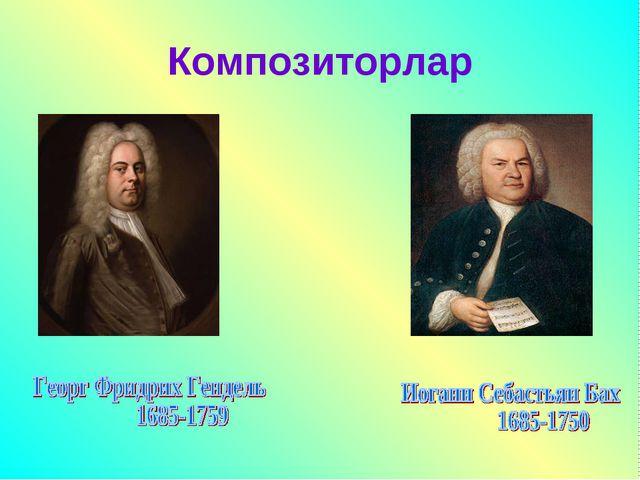 Композиторлар