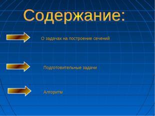 О задачах на построение сечений Подготовительные задачи Алгоритм