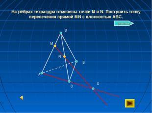 На рёбрах тетраэдра отмечены точки M и N. Построить точку пересечения прямой