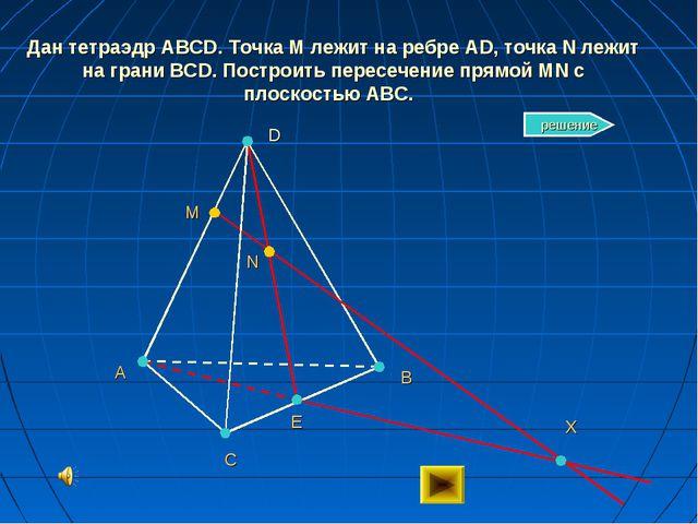 Дан тетраэдр ABCD. Точка M лежит на ребре AD, точка N лежит на грани BCD. Пос...