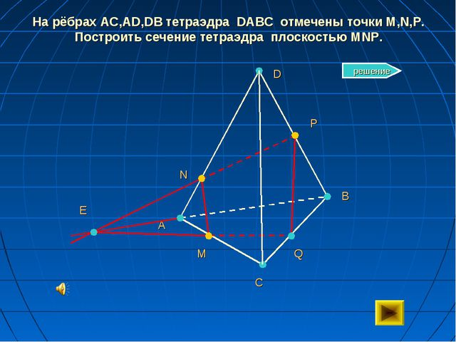 На рёбрах AC,AD,DB тетраэдра DABC отмечены точки M,N,P. Построить сечение тет...
