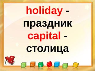 holiday - праздник capital - столица