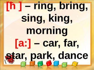 [ȵ] – ring, bring, sing, king, morning [a:] – car, far, star, park, dance