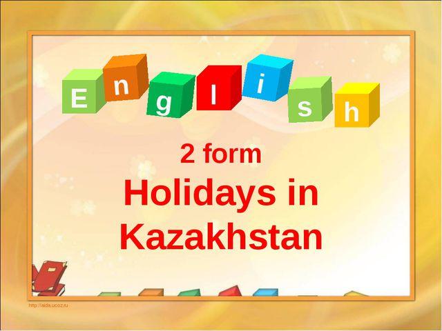 2 form Holidays in Kazakhstan E n g l s i h http://aida.ucoz.ru