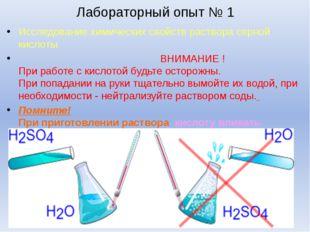 Лабораторный опыт № 1 Исследование химических свойств раствора серной кислоты