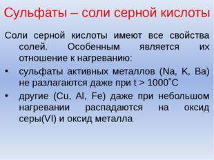 Сульфаты – соли серной кислоты Соли серной кислоты имеют все свойства солей.