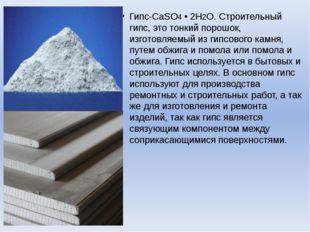 Гипс-CaSO4 • 2H2O. Строительный гипс, это тонкий порошок, изготовляемый из г