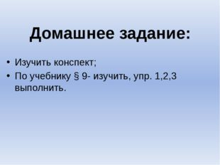 Домашнее задание: Изучить конспект; По учебнику § 9- изучить, упр. 1,2,3 выпо