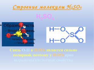 Строение молекулы H2SO4 Связь О-Н в H2SO4 является сильно полярной, поэтому у