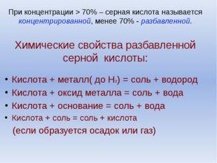 При концентрации > 70% – серная кислота называется концентрированной, менее 7