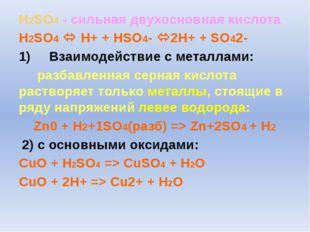 H2SO4 - сильная двухосновная кислота H2SO4  H+ + HSO4- 2H+ + SO42- 1)