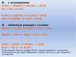 3)     с основаниями: H2SO4 + 2NaOH => Na2SO4 + 2H2O H+ + OH- => H2O H2SO4 +