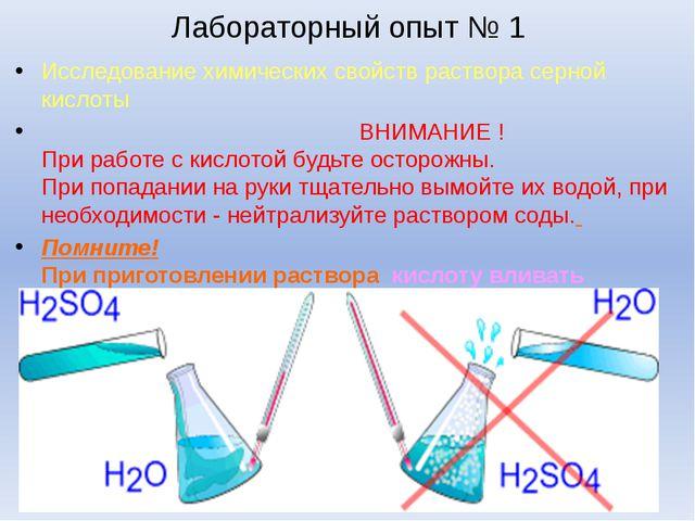 Лабораторный опыт № 1 Исследование химических свойств раствора серной кислоты...