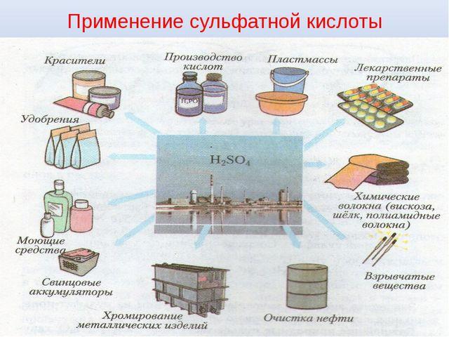 Применение сульфатной кислоты
