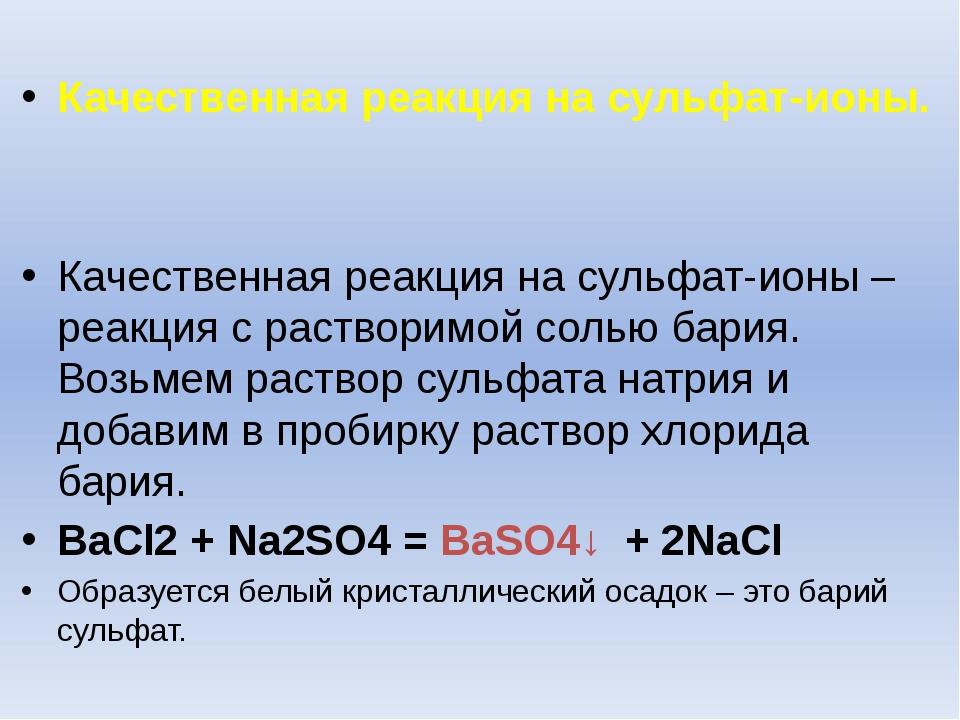 Качественная реакция на сульфат-ионы. Качественная реакция на сульфат-ионы –...