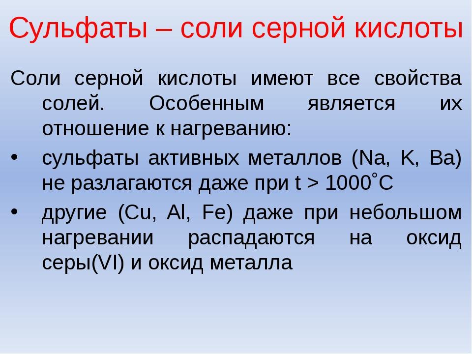 Сульфаты – соли серной кислоты Соли серной кислоты имеют все свойства солей....