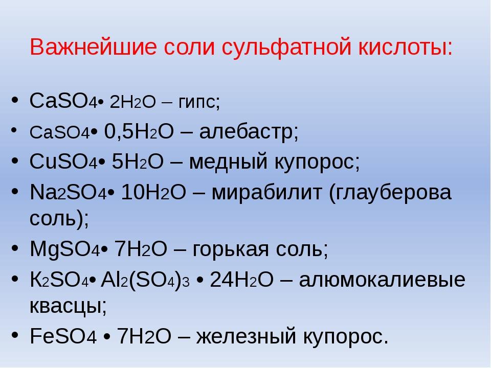Важнейшие соли сульфатной кислоты: CaSO4• 2H2O – гипс; CaSO4• 0,5H2O – алебас...