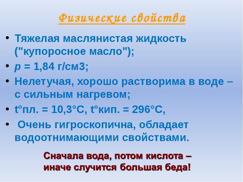 """Физические свойства Тяжелая маслянистая жидкость (""""купоросное масло""""); p = 1,..."""