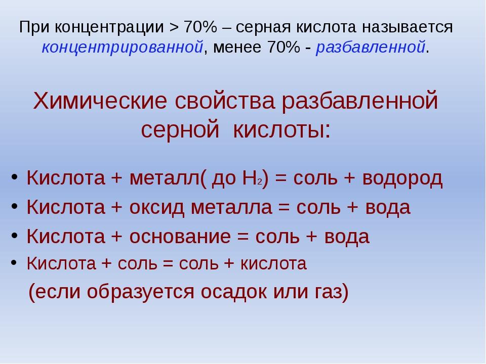 При концентрации > 70% – серная кислота называется концентрированной, менее 7...
