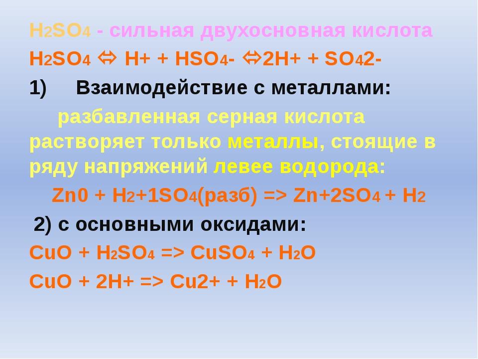 H2SO4 - сильная двухосновная кислота H2SO4  H+ + HSO4- 2H+ + SO42- 1)...
