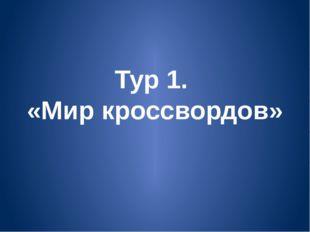Тур 1. «Мир кроссвордов»