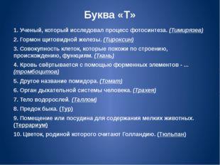 Буква «Т» 1. Ученый, который исследовал процесс фотосинтеза. (Тимирязев) 2. Г