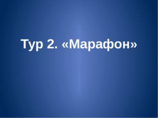 Тур 2. «Марафон»