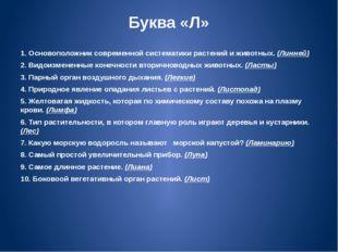 Буква «Л» 1. Основоположник современной систематики растений и животных. (Лин